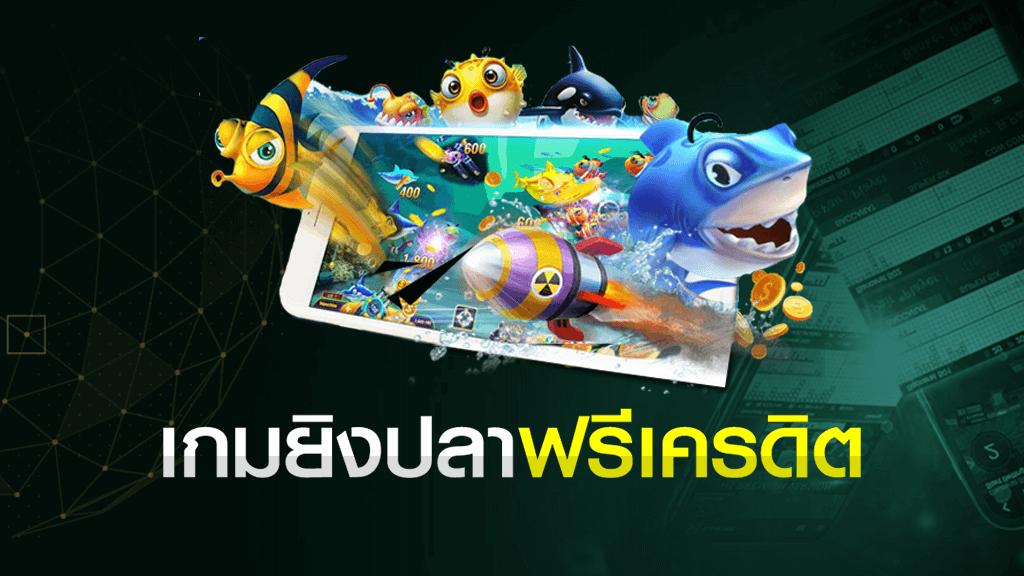 เกมยิงปลาออนไลน์ฟรีเครดิต